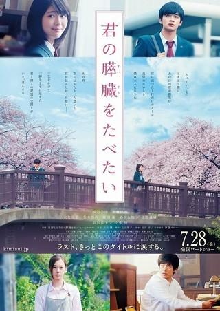 北川景子&小栗旬も共演「君の膵臓をたべたい」