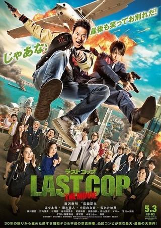 加藤雅也、吉沢亮が映画版オリジナルキャラに!「ラストコップ THE MOVIE」