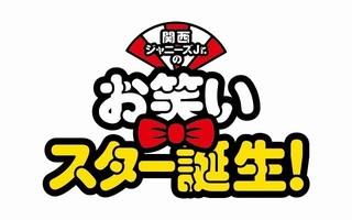 関西ジャニーズJr.主演シリーズ第4弾「関西ジャニーズJr.の目指せ♪ドリームステージ!」
