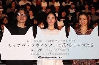 舞台挨拶に出席した(左から) 岩井俊二監督、黒木華、Cocco「リップヴァンウィンクルの花嫁」