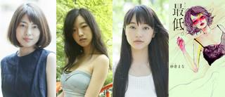 (右から)森口彩乃、佐々木心音、山田愛が出演