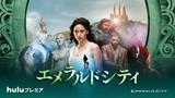 「落下の王国」監督が「オズの魔法使い」を新生!「エメラルドシティ」ビジュアル解禁