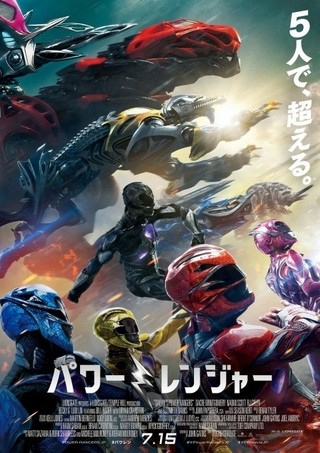 これがハリウッド版「スーパー戦隊」!「パワーレンジャー」