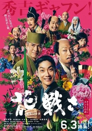 華やかさが前面に押し出されたポスター「花戦さ」