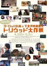 ヨーロッパ企画×下北沢映画祭がコラボ! 「トリウッド大作戦」4月22日開幕