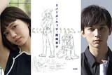 岡崎京子「リバーズ・エッジ」映画化!二階堂ふみ×吉沢亮が行定勲監督とタッグ
