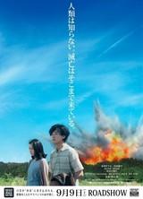 人類滅亡は、すぐそこまで来ている… 長澤まさみ×松田龍平「散歩する侵略者」ビジュアル