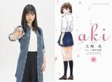 人気モデル岡本夏美の主演で麻雀漫画「aki」実写映画化!