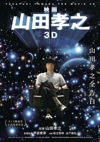 「映画 山田孝之3D」ポスタービジュアル