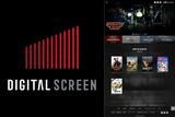 初公開&劇場上映中の変わり種作品をオンライン上映する「デジタルスクリーン」サービス開始