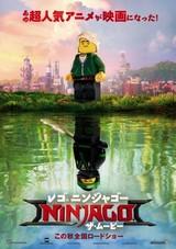 「LEGO(R)ムービー」最新作「ニンジャゴー」予告完成!因縁の親子がゆる~く再会