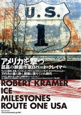 孤高の映画作家ロバート・クレイマーの特集上映、5月6日から開催