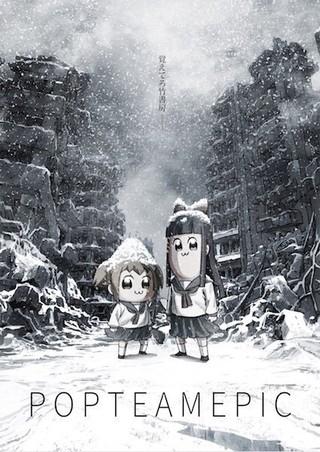 「ポプテピピック」がテレビアニメ化