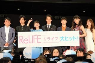 夜宵草氏による人気コミックを実写映画化「ReLIFE リライフ」