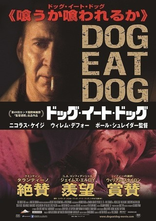 タランティーノ絶賛のハードボイルド小説の映画化「ドッグ・イート・ドッグ」