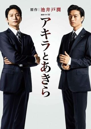 池井戸潤氏の最新作をドラマ化「空飛ぶタイヤ」