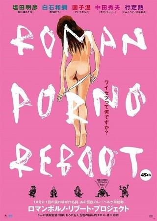 「日活ロマンポルノ」 リブート5作が凱旋上映「ジムノペディに乱れる」