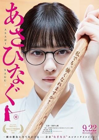 西野七瀬の凛とした 美しさ際立つポスター完成!