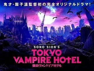 「東京ヴァンパイアホテル」 ティザービジュアル