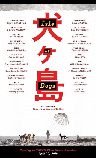「犬ヶ島」ポスター