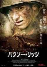 メル・ギブソン監督作「ハクソー・リッジ」予告編解禁!戦地で救助に徹した兵士の実話