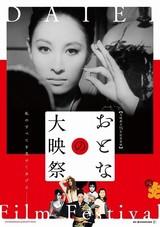 江波杏子&若尾文子&京マチ子らの主演作が集う「おとなの大映祭」6月24日開幕