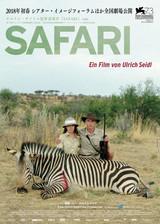 オーストリアの鬼才ウルリッヒ・ザイドル最新作「SAFARI」公開決定