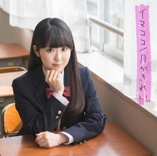 東山奈央「イマココ」初回限定盤ジャケット「初恋」