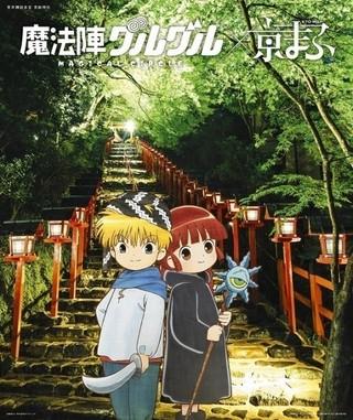 ニケとククリが貴船神社に「魔法陣グルグル」