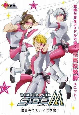 「アイドルマスター SideM」に 登場する3人組ユニット