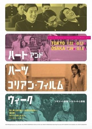 韓国発の傑作4作品を上映