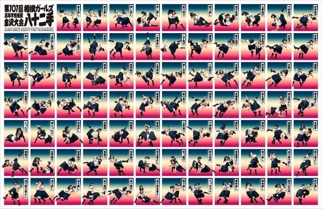 """女優・神部美咲がセーラー服で""""ガチ相撲""""!決め技全82手解説の動画披露"""