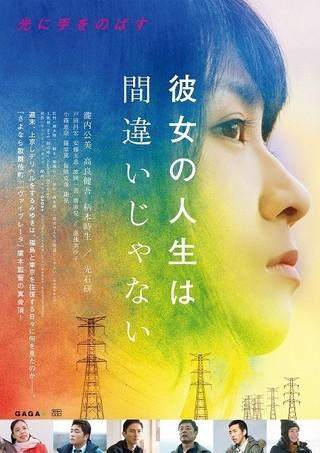 主題歌担当のmegは3度目の 廣木隆一監督参加「彼女の人生は間違いじゃない」