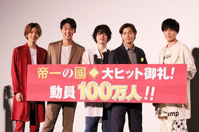 菅田将暉「帝一の國」応援上映の熱狂ぶりに驚がく&感激「ちょっと泣きそう」