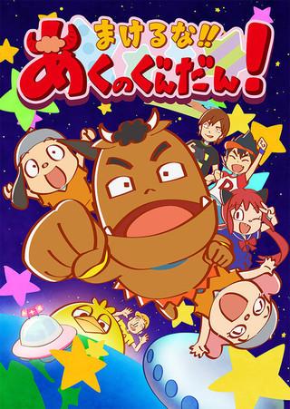 声優・徳井青空が原作のアニメ「まけるな!! あくのぐんだん!」