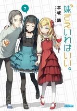 「はがない」平坂読氏の「妹さえいればいい。」今秋テレビアニメ化決定!