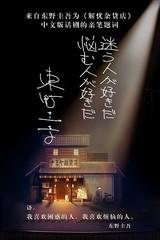 東野圭吾の小説「ナミヤ雑貨店の奇蹟」が中国で舞台化!日本語字幕付きで上演も