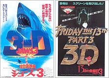 80年代の第2次ブームに公開された(左から)「13日の金曜日」「ジョーズ」3D版