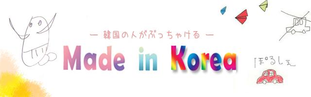 韓国の人がぶっちゃける、made in KOREA
