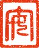 遠海安(とおみ・あん)のコラム