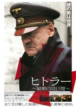ヒトラー 〜最期の12日間〜の画像 p1_20