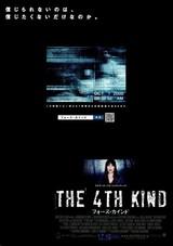 THE 4TH KIND フォース・カインド