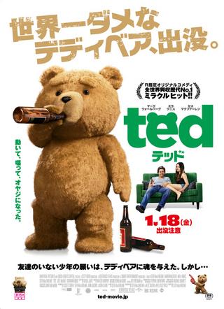 テッドの動画配信検索