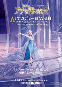 アナと雪の女王の動画配信検索