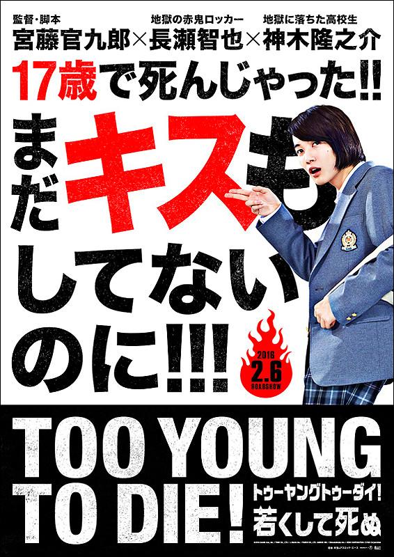 【動画】TOO YOUNG TO DIE!若くして死ぬ