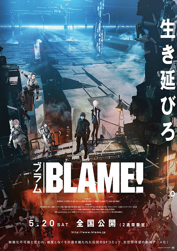 【動画】BLAME! 劇場版