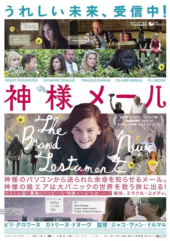 http://img.eiga.k-img.com/images/movie/83805/poster2.jpg?1458803848