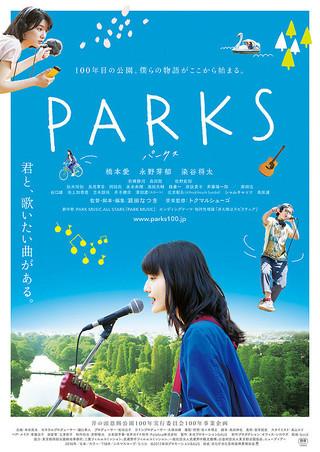 「PARKS 映画」の画像検索結果
