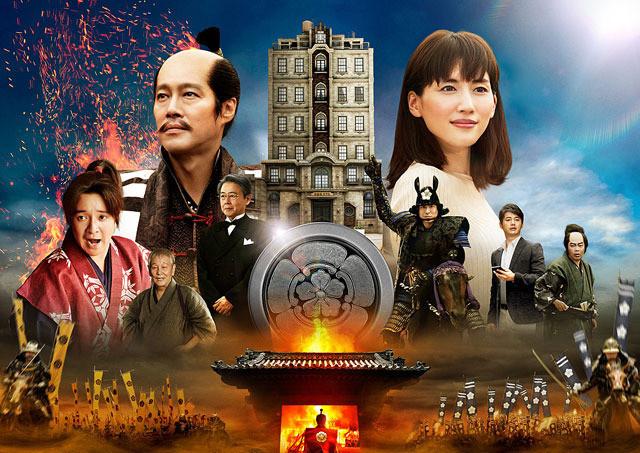 平山浩行の「本能寺ホテル」の画像