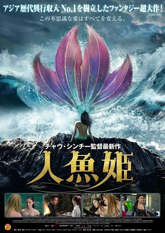 【動画】人魚姫